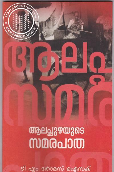 Image of Book Alappuzha Samarapatha