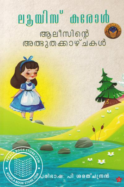 Image of Book Alicinte Athbhuthakkazhchakal