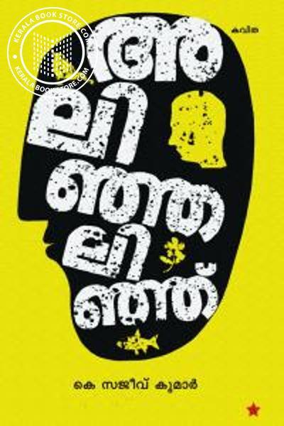 Cover Image of Book അലിഞ്ഞലിഞ്ഞ്