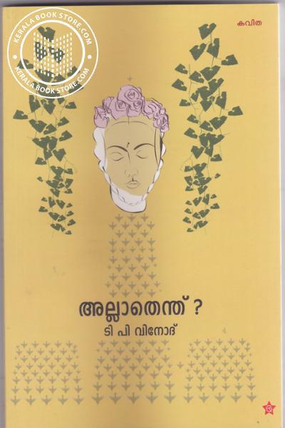 Image of Book Allathenthu