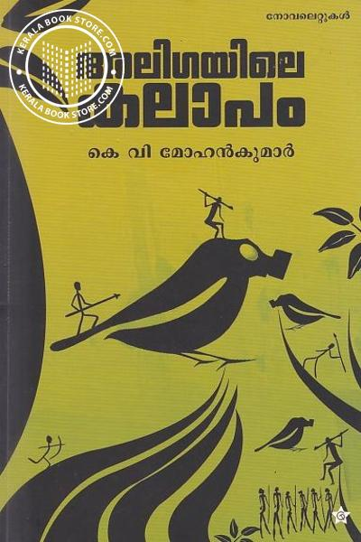 Image of Book Alligayile Kalapam