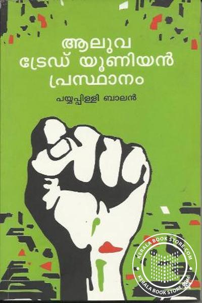 Cover Image of Book Aluva Trade Union Prasthanm