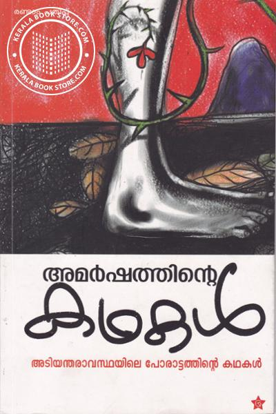 Cover Image of Book Amarshathinte Kathakal