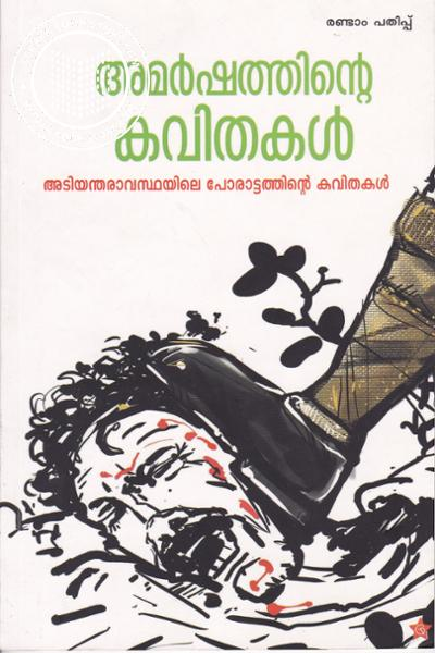 Image of Book Amarshathinte Kavithakal