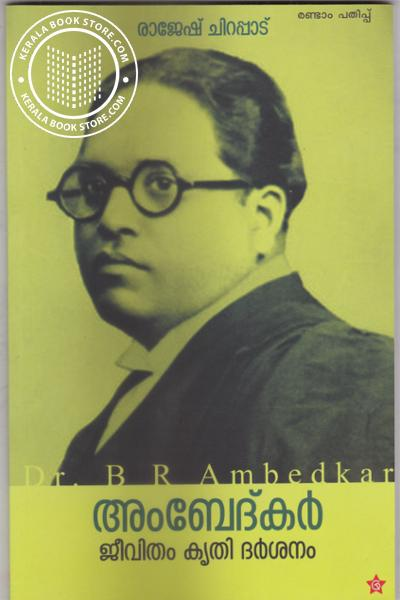 Cover Image of Book Ambedkar Jeevitham Krithi Darshanam