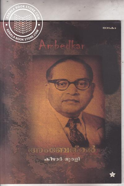 Cover Image of Book Ambedkar