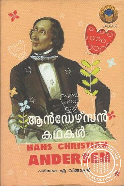 Cover Image of Book ആന്ഡേഴ്സണ് കഥകള്