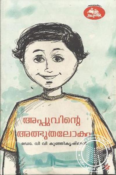 Cover Image of Book Appuvunte AdbhuthaLokam