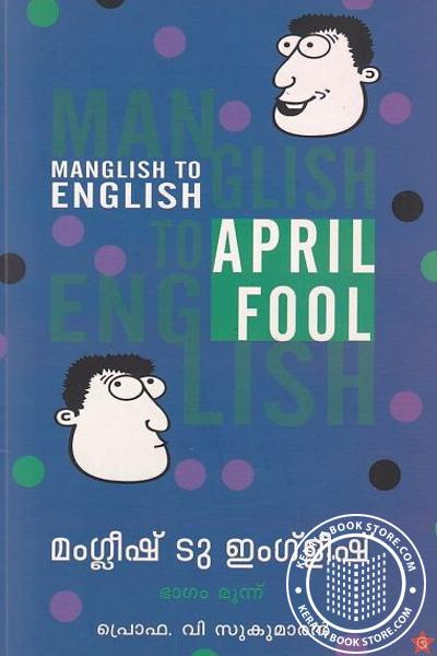 Image of Book April Fool