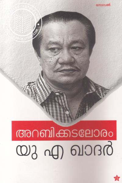 Image of Book Arabikkadaloram