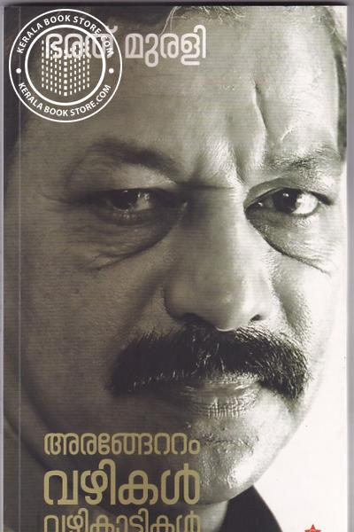 Cover Image of Book Arangettom Vazhikal Vazhikattikal