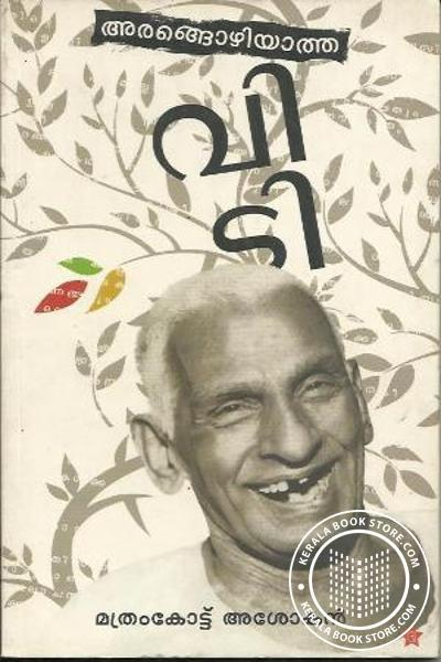 Cover Image of Book Arangozhiyatha V T