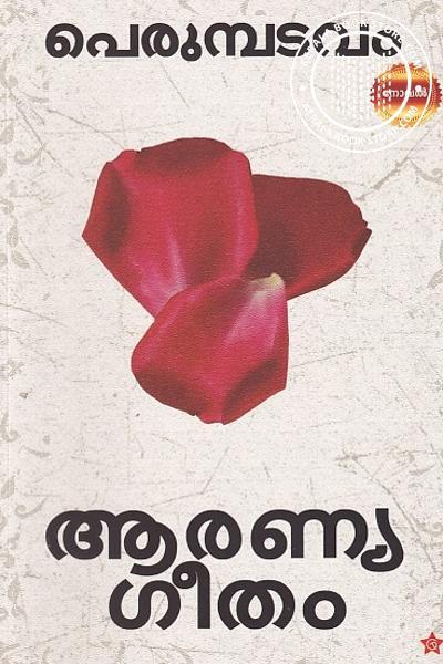 Cover Image of Book ആരണ്യഗീതം