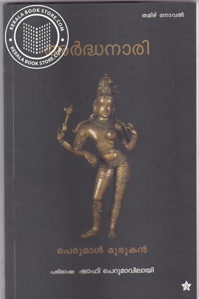 Cover Image of Book Ardhanaari