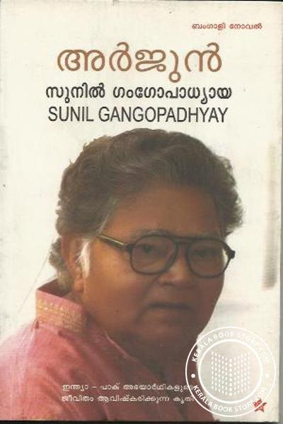 Cover Image of Book അര്ജ്ജുന്