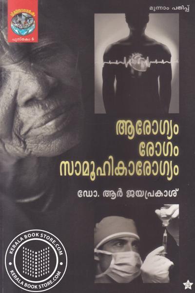 Image of Book Arogyam Rojam Samoohikarogyam