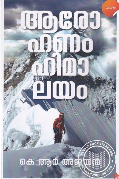 Cover Image of Book ആരോഹണം ഹിമാലയം