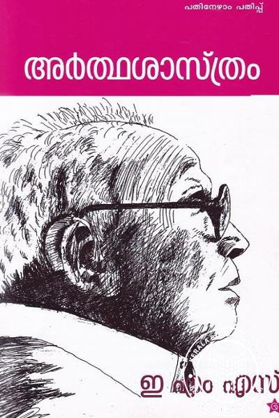 Cover Image of Book Arththashaasthram