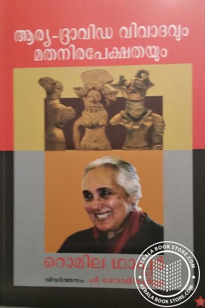 Cover Image of Book ആര്യ- ദ്രാവിഡ വിവാദവും മതനിരപേക്ഷതയും