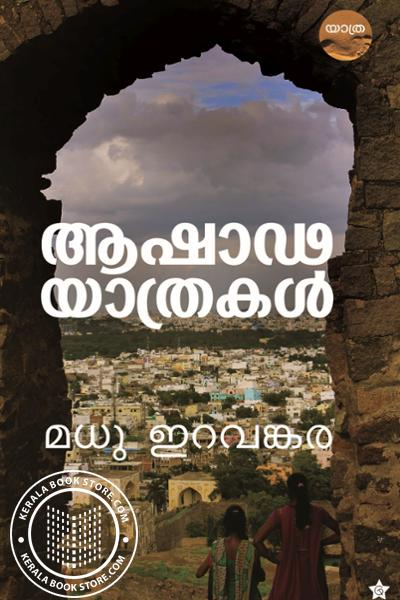 Cover Image of Book Ashada Yatrakal