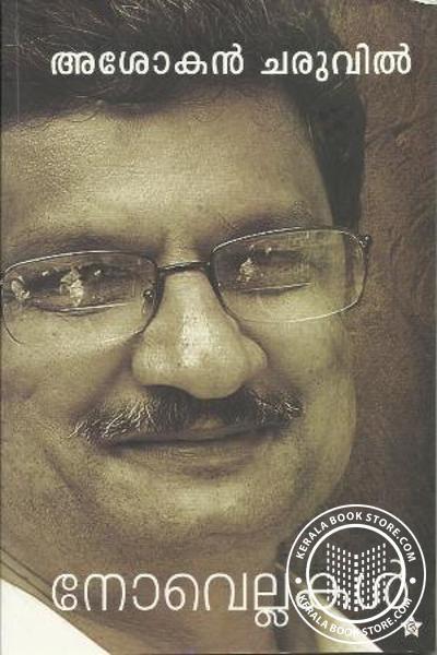 Cover Image of Book അശോകന് ചരുവില് - നോവെല്ലകള്