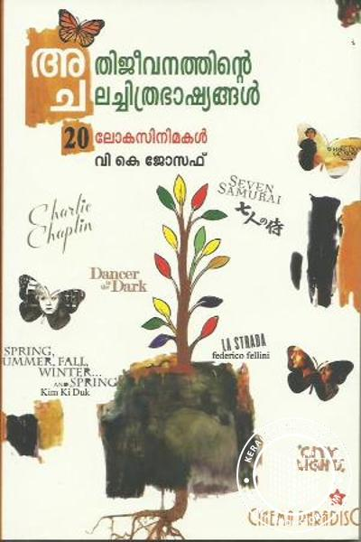 Cover Image of Book Athijeevanathinte chalachithra bhashyangngal 20 Loka Cinemakal
