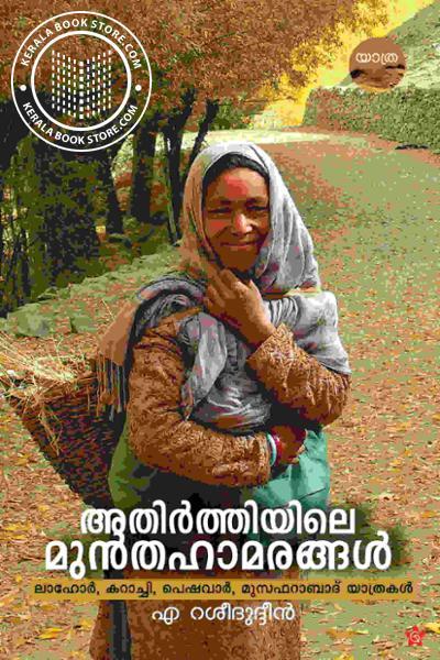 Cover Image of Book Athirthiyile Munthahaamarangal