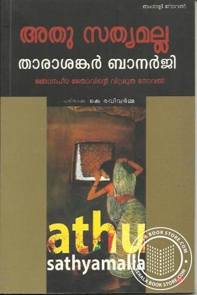 Cover Image of Book Athu Sathyamalla