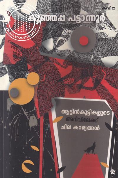 Cover Image of Book ആട്ടിന് കുട്ടികളുടെ അറിവിലേക്ക് ചില കാര്യങ്ങള്