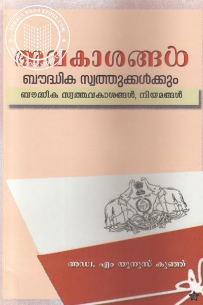 Image of Book Avakashangal Bhoudhikaswathukalkum