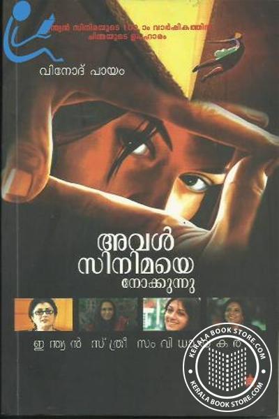 Cover Image of Book അവള് സിനിമയെ നോക്കുന്നു