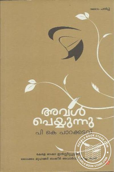 Cover Image of Book Aval Peyyunnu