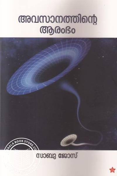 Cover Image of Book Avasanathinte Arambham