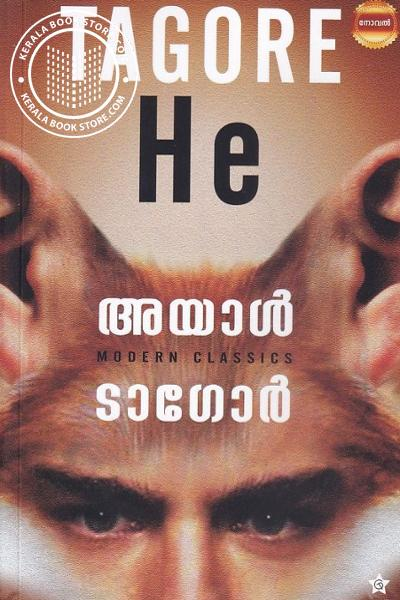 Cover Image of Book അയാള്‍