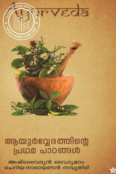 Cover Image of Book Ayoorvedathinte Pradhama Patangal