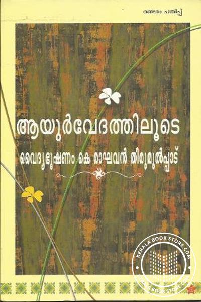 Cover Image of Book Ayur Vedathiloode