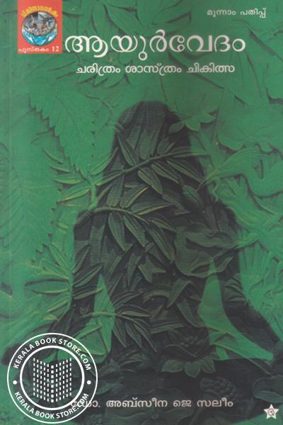 Cover Image of Book Ayurvedam