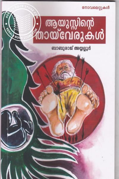 Cover Image of Book Ayusinte Thayverukal