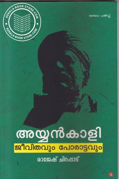 Cover Image of Book Ayyankali Jeevithavum Porattavum