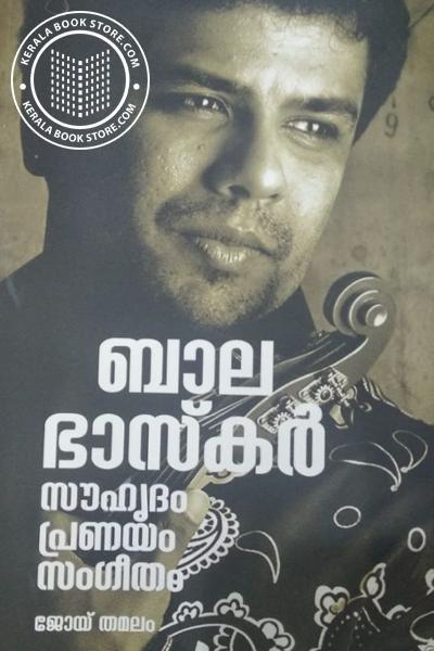 Cover Image of Book ബാലഭാസ്കര് സൗഹൃദം പ്രണയം സംഗീതം