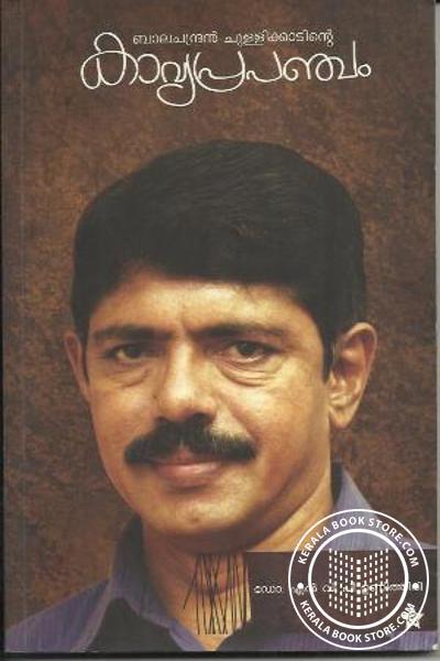 Cover Image of Book ബാലചന്ദ്രന് ചുള്ളിക്കാടിന്റെ കാവ്യപ്രപഞ്ചം