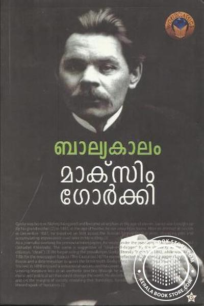 Cover Image of Book Balyakaalam