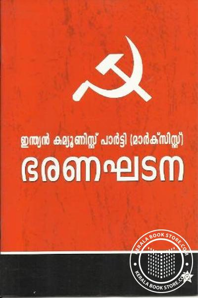 Cover Image of Book Bharanakhadana -Indian Communist Party- marxist--