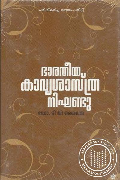 Cover Image of Book ഭാരതീയ കാവ്യശാസ്ത്ര നിഘണ്ടു