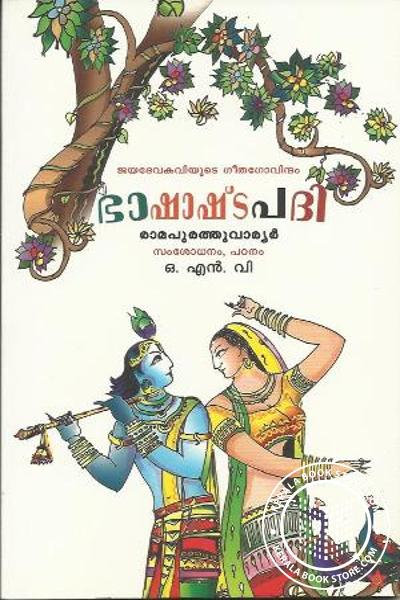 Cover Image of Book Bhashashtapadi