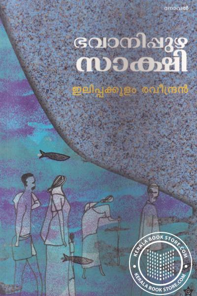 Cover Image of Book ഭവാനിപ്പുഴ സാക്ഷി