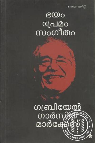 Cover Image of Book ഭയം പ്രേമം സംഗീതം