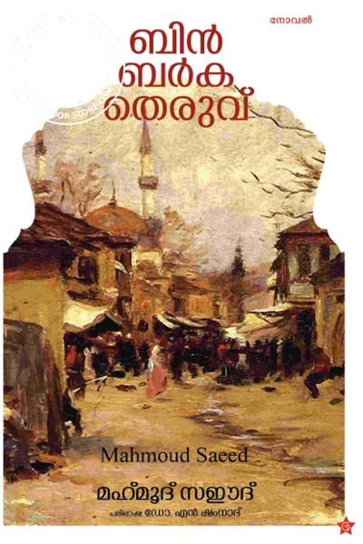 Cover Image of Book Bhil Barga Theruv
