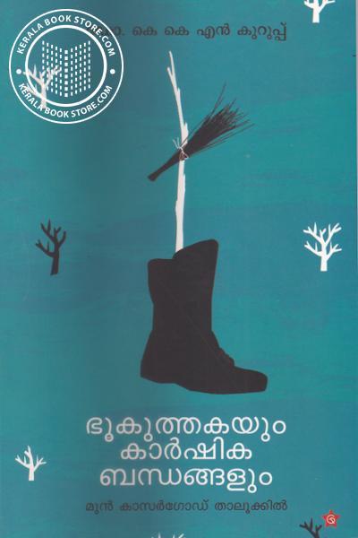 Cover Image of Book Bhookuthakayum Karshikabandhangalum