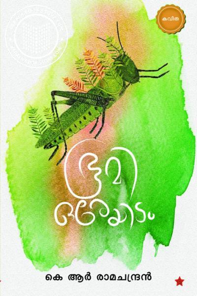 Cover Image of Book ഭൂമി ഒരേയിടം